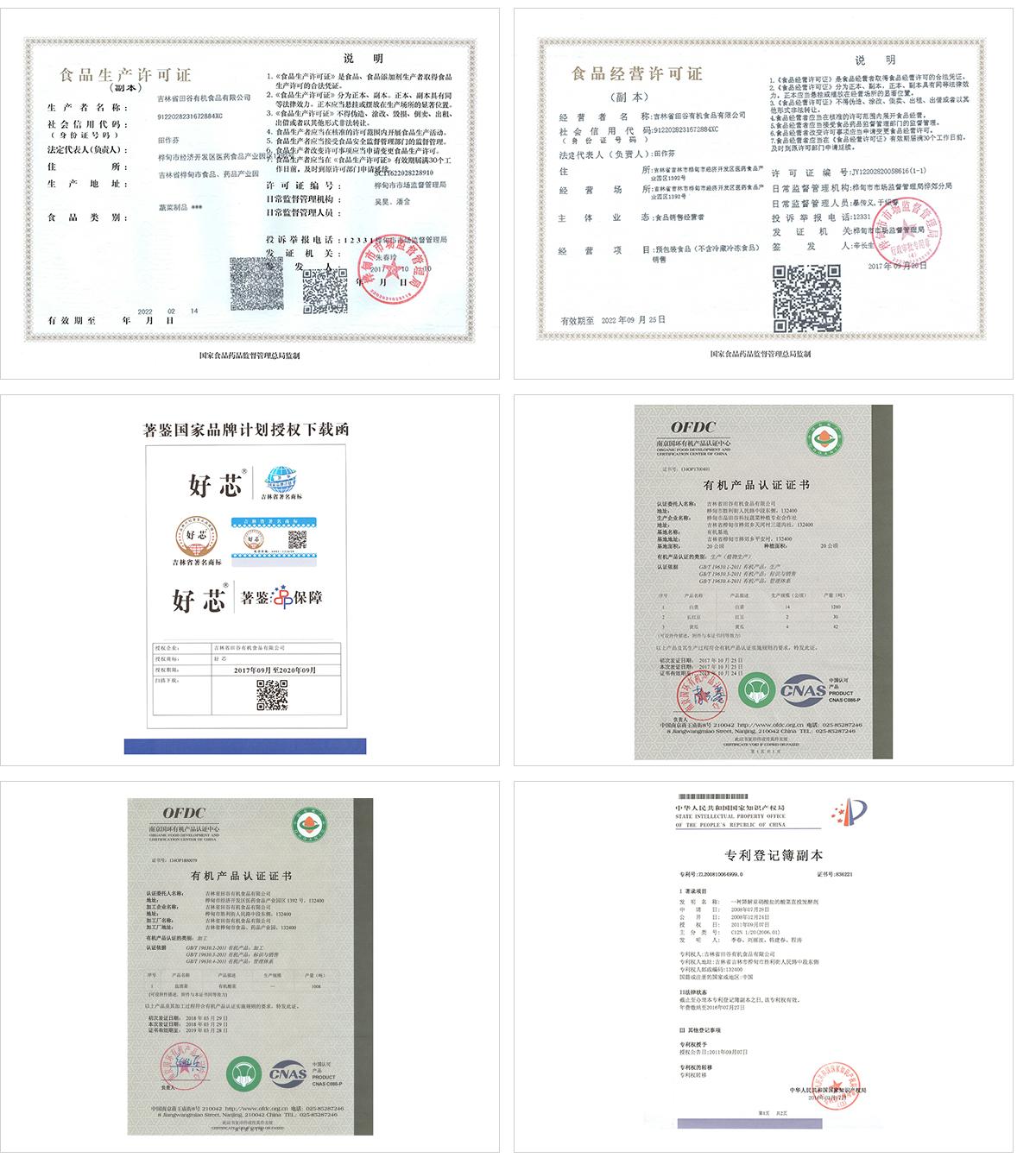 吉林省bob平台首页有机食品有限公司